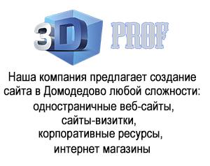 Создание сайтов в Домодедово