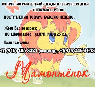 http://www.mamontenok-shop.ru/