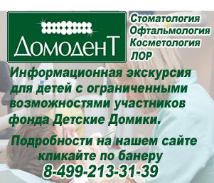 Стоматологическая клиника Домодент